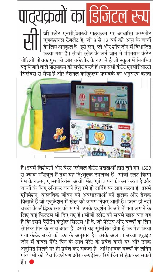 Punjab Kesari Education + Career, 06 Jan, Page 4.jpg
